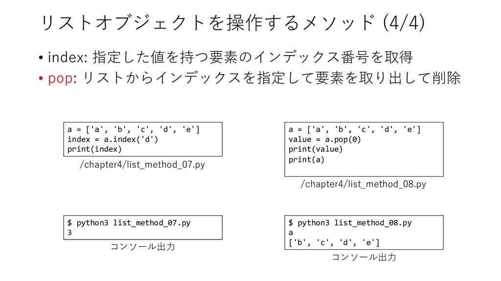 リストオブジェクトを操作するメソッド (4/4) • index: 指定した値を持つ要素のイン...
