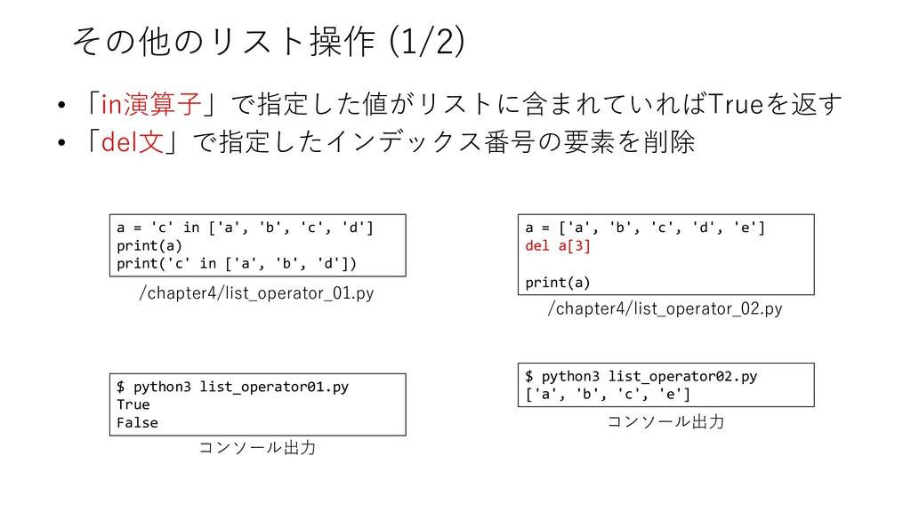 その他のリスト操作 (1/2) • 「in演算⼦」で指定した値がリストに含まれていればTrue...