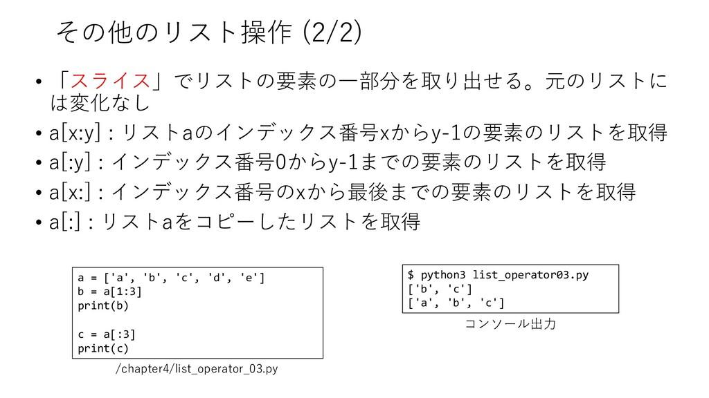 その他のリスト操作 (2/2) • 「スライス」でリストの要素の⼀部分を取り出せる。元のリスト...