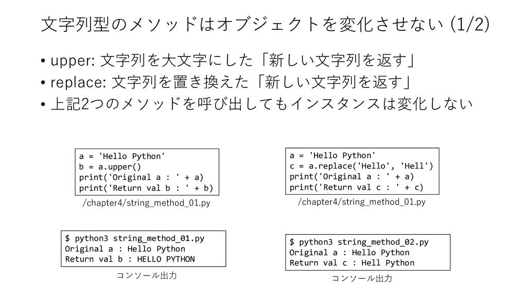 ⽂字列型のメソッドはオブジェクトを変化させない (1/2) • upper: ⽂字列を⼤⽂字に...