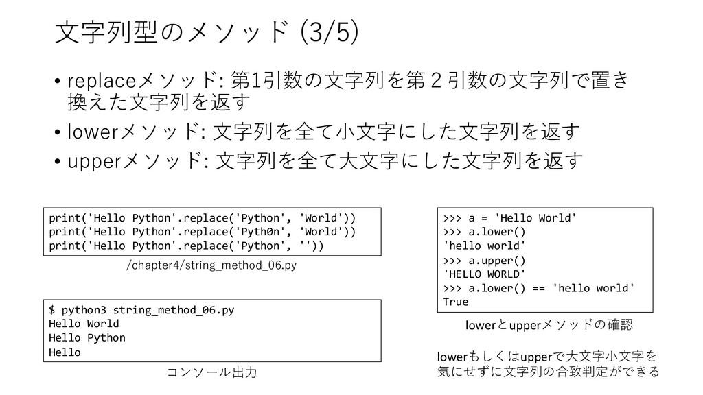 ⽂字列型のメソッド (3/5) • replaceメソッド: 第1引数の⽂字列を第2引数の⽂字...