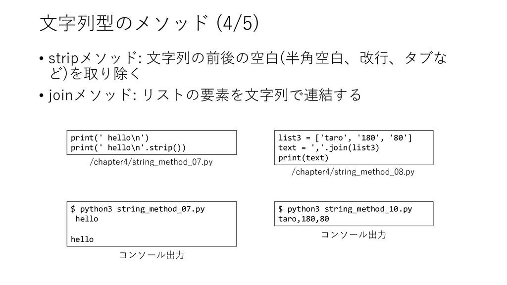 ⽂字列型のメソッド (4/5) • stripメソッド: ⽂字列の前後の空⽩(半⾓空⽩、改⾏、...