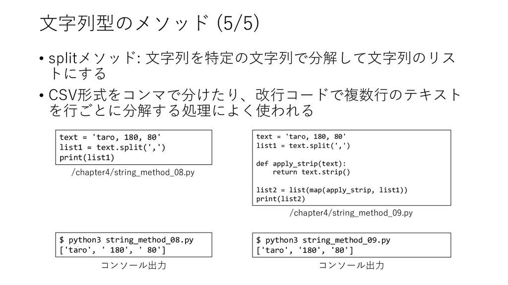 ⽂字列型のメソッド (5/5) • splitメソッド: ⽂字列を特定の⽂字列で分解して⽂字列...
