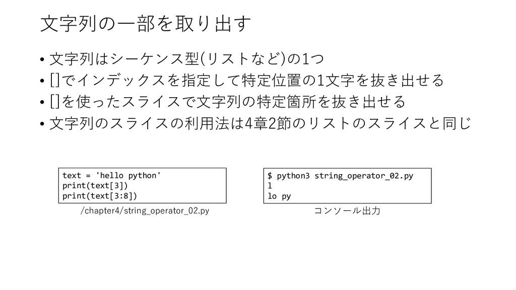 ⽂字列の⼀部を取り出す • ⽂字列はシーケンス型(リストなど)の1つ • []でインデックスを...