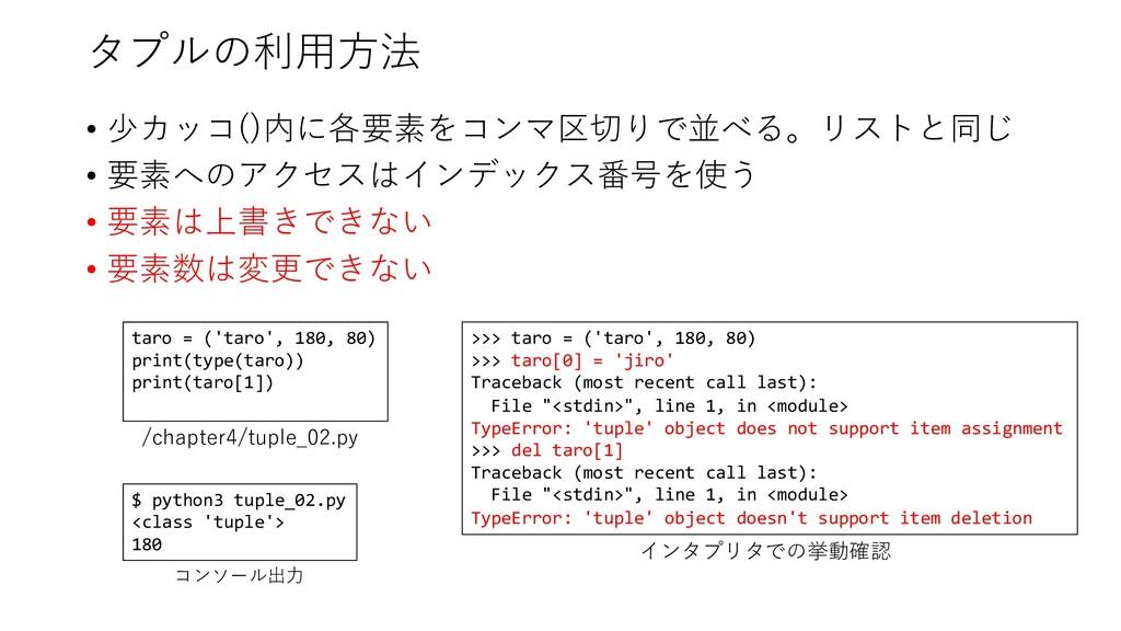 タプルの利⽤⽅法 • 少カッコ()内に各要素をコンマ区切りで並べる。リストと同じ • 要素への...