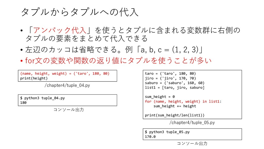 タプルからタプルへの代⼊ • 「アンパック代⼊」を使うとタプルに含まれる変数群に右側の タプル...