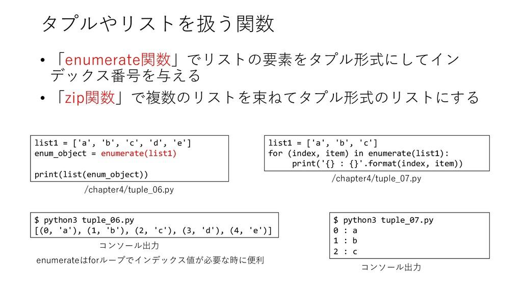 タプルやリストを扱う関数 • 「enumerate関数」でリストの要素をタプル形式にしてイン ...
