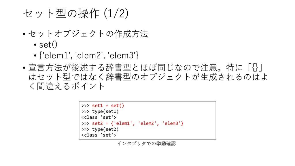 セット型の操作 (1/2) • セットオブジェクトの作成⽅法 • set() • {'elem...