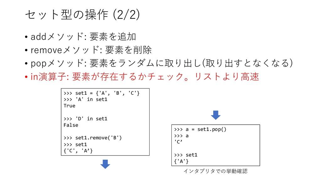セット型の操作 (2/2) • addメソッド: 要素を追加 • removeメソッド: 要素...