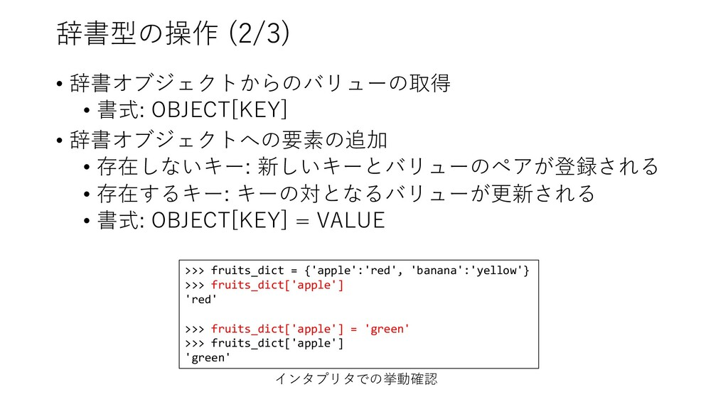 辞書型の操作 (2/3) • 辞書オブジェクトからのバリューの取得 • 書式: OBJECT[...