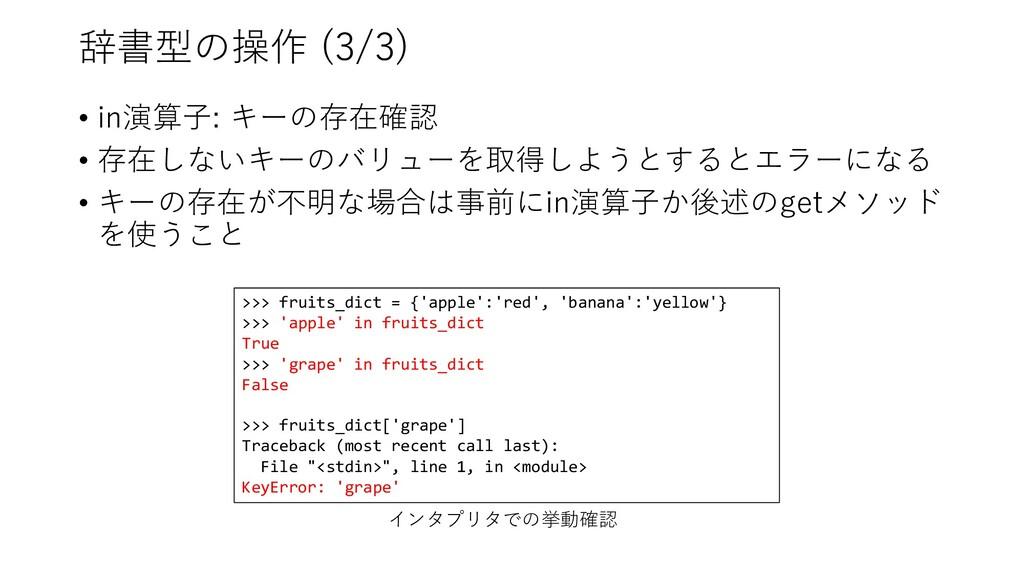 辞書型の操作 (3/3) • in演算⼦: キーの存在確認 • 存在しないキーのバリューを取得...