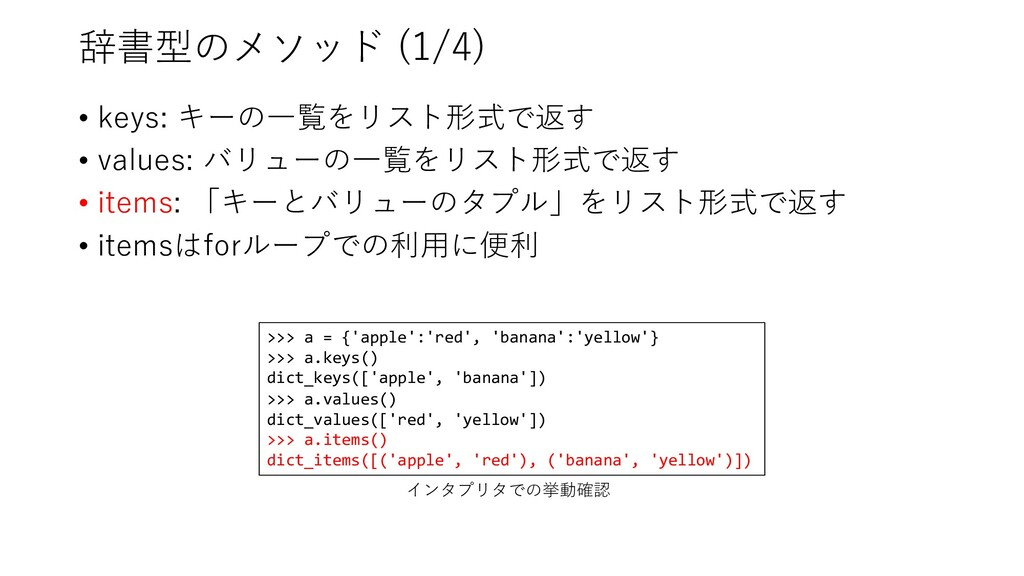 辞書型のメソッド (1/4) • keys: キーの⼀覧をリスト形式で返す • values:...