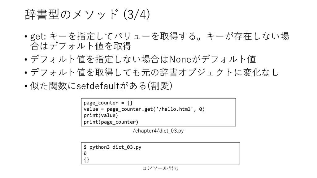 辞書型のメソッド (3/4) • get: キーを指定してバリューを取得する。キーが存在しない...