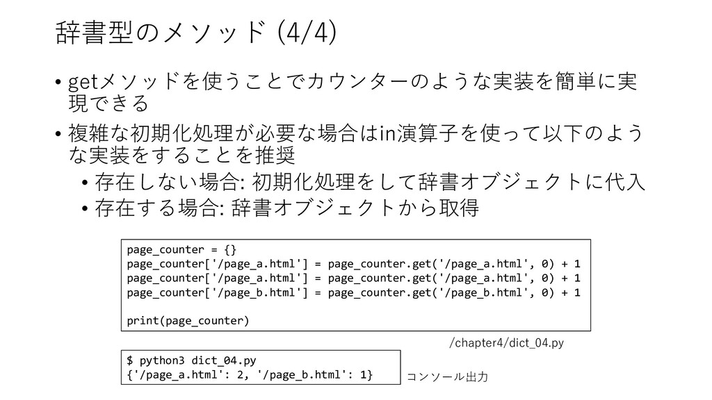 辞書型のメソッド (4/4) • getメソッドを使うことでカウンターのような実装を簡単に実 ...
