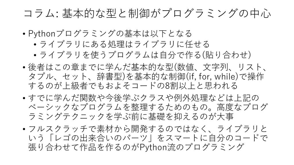 コラム: 基本的な型と制御がプログラミングの中⼼ • Pythonプログラミングの基本は以下と...