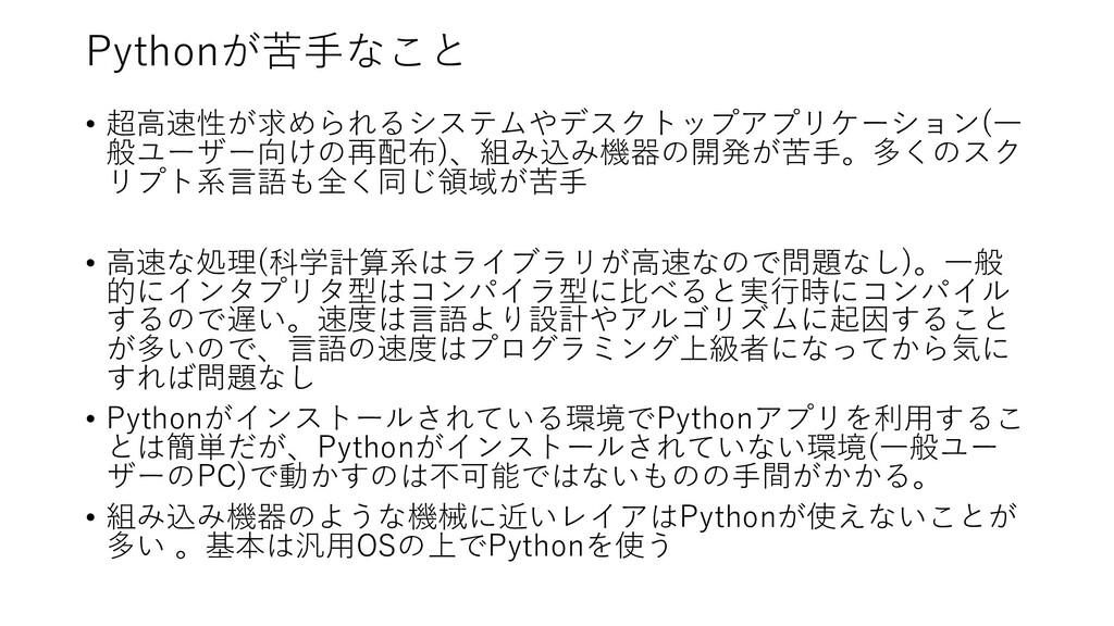 Pythonが苦⼿なこと • 超⾼速性が求められるシステムやデスクトップアプリケーション(⼀ ...