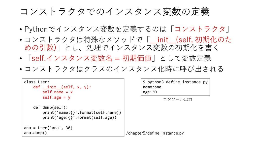 コンストラクタでのインスタンス変数の定義 • Pythonでインスタンス変数を定義するのは「コ...