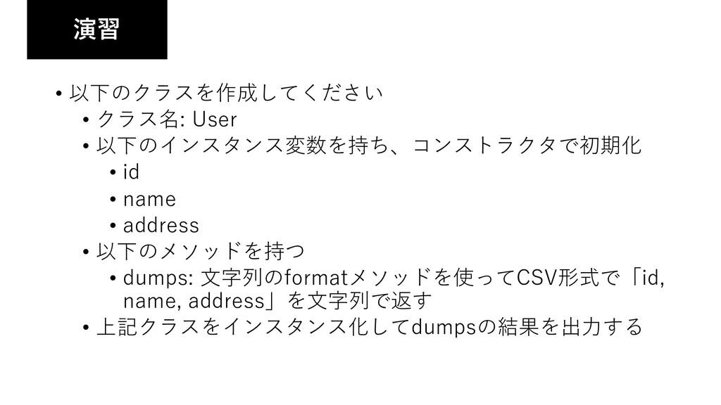 • 以下のクラスを作成してください • クラス名: User • 以下のインスタンス変数を持ち...