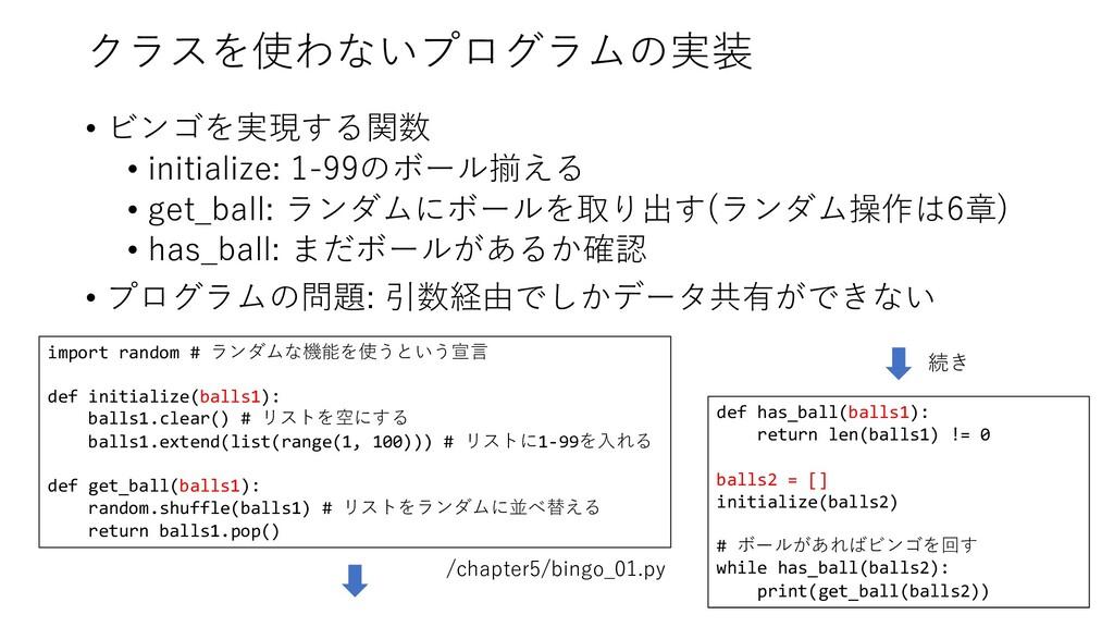 クラスを使わないプログラムの実装 • ビンゴを実現する関数 • initialize: 1-9...