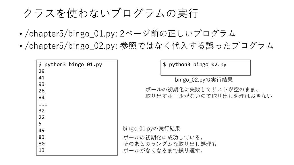 クラスを使わないプログラムの実⾏ • /chapter5/bingo_01.py: 2ページ前...