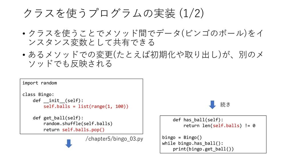 クラスを使うプログラムの実装 (1/2) • クラスを使うことでメソッド間でデータ(ビンゴのボ...