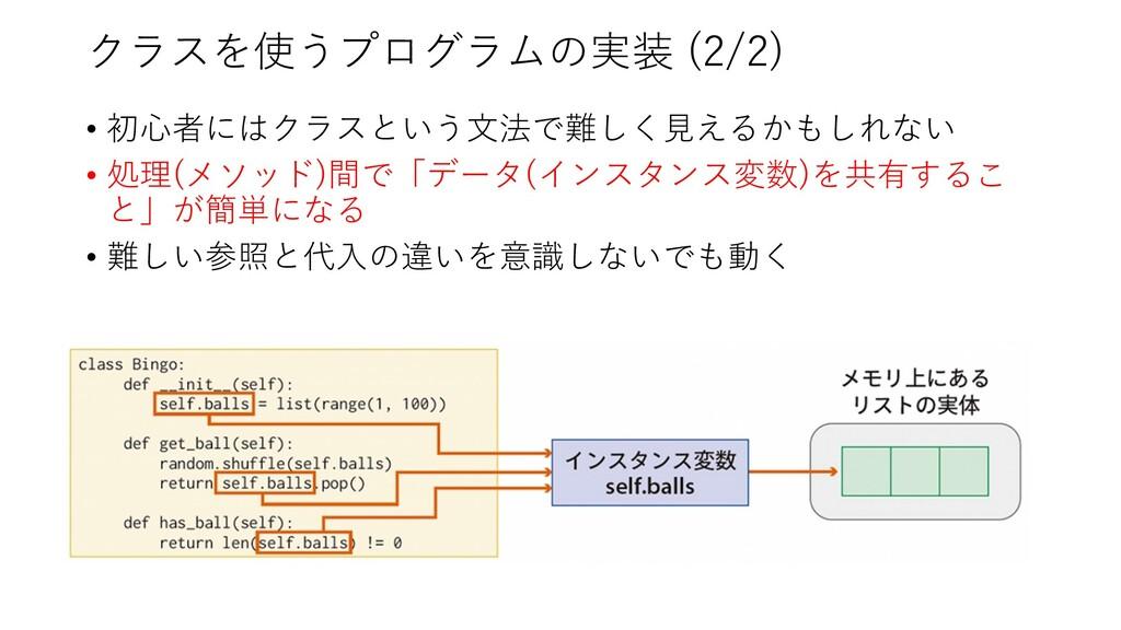 クラスを使うプログラムの実装 (2/2) • 初⼼者にはクラスという⽂法で難しく⾒えるかもしれ...