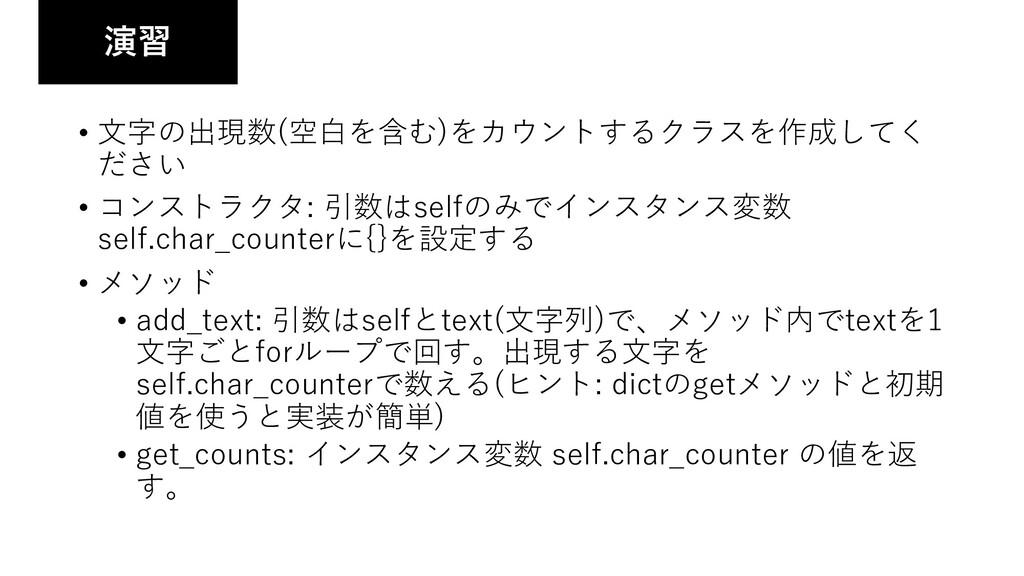 • ⽂字の出現数(空⽩を含む)をカウントするクラスを作成してく ださい • コンストラクタ: ...