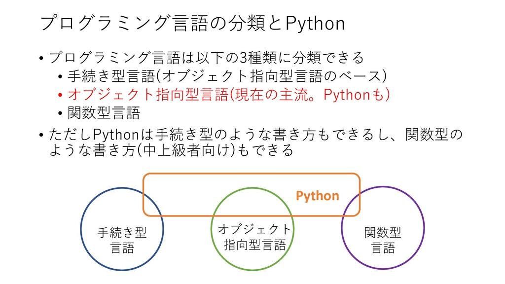 プログラミング⾔語の分類とPython • プログラミング⾔語は以下の3種類に分類できる • ...