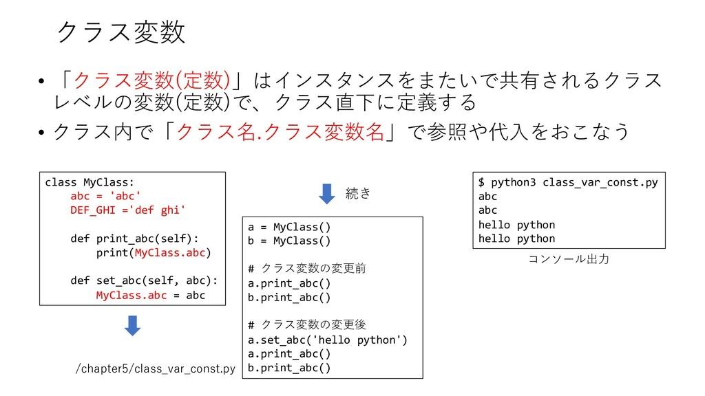クラス変数 • 「クラス変数(定数)」はインスタンスをまたいで共有されるクラス レベルの変数(...
