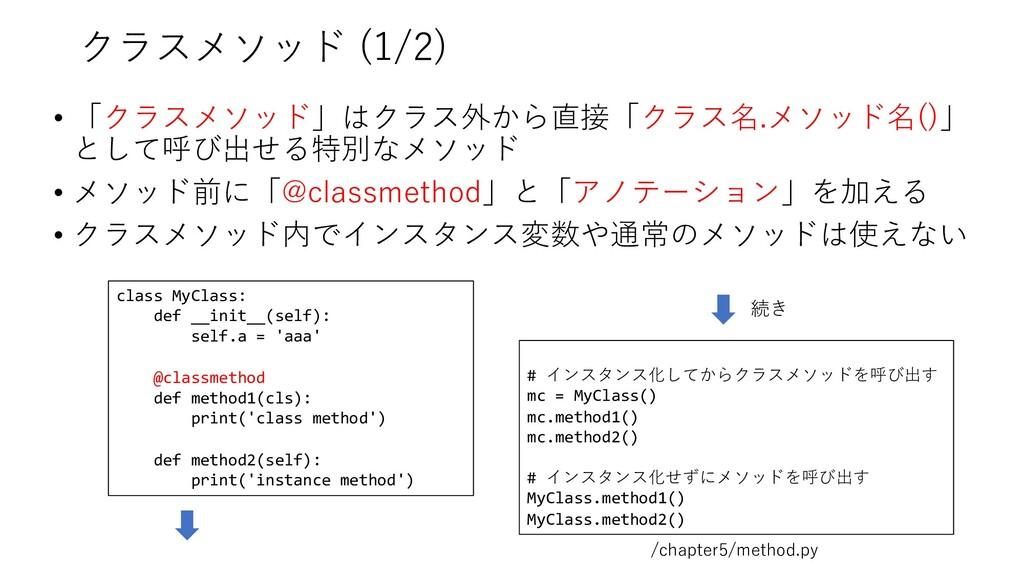 クラスメソッド (1/2) • 「クラスメソッド」はクラス外から直接「クラス名.メソッド名()...