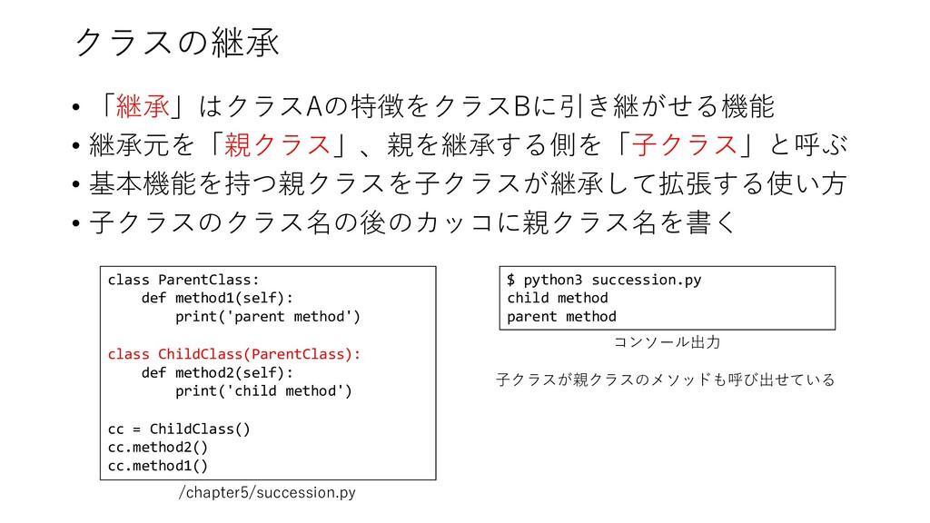 クラスの継承 • 「継承」はクラスAの特徴をクラスBに引き継がせる機能 • 継承元を「親クラス...