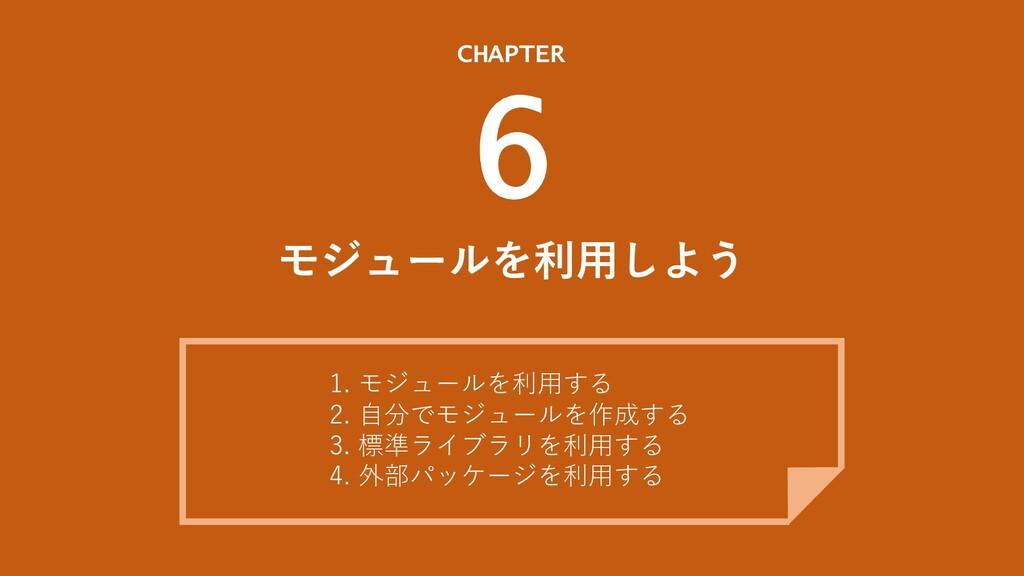 モジュールを利⽤しよう CHAPTER 6 1. モジュールを利⽤する 2. ⾃分でモジュール...