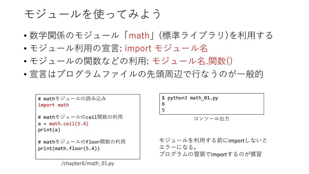 モジュールを使ってみよう • 数学関係のモジュール「math」(標準ライブラリ)を利⽤する •...