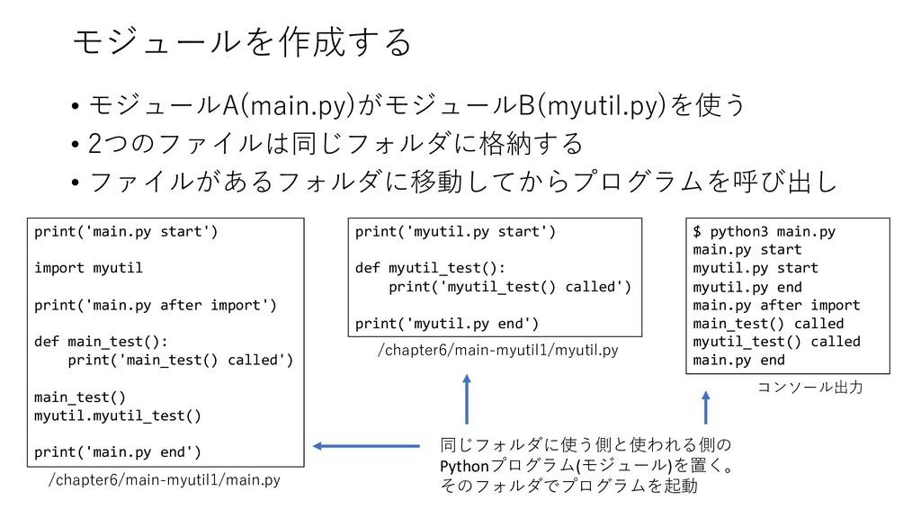 モジュールを作成する • モジュールA(main.py)がモジュールB(myutil.py)を...