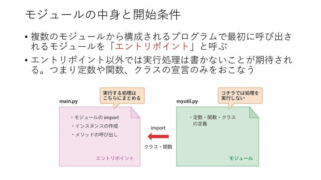 モジュールの中⾝と開始条件 • 複数のモジュールから構成されるプログラムで最初に呼び出さ れる...