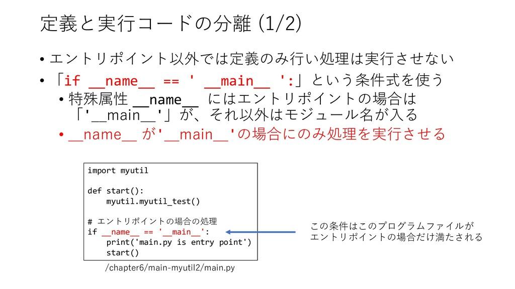 定義と実⾏コードの分離 (1/2) • エントリポイント以外では定義のみ⾏い処理は実⾏させない...