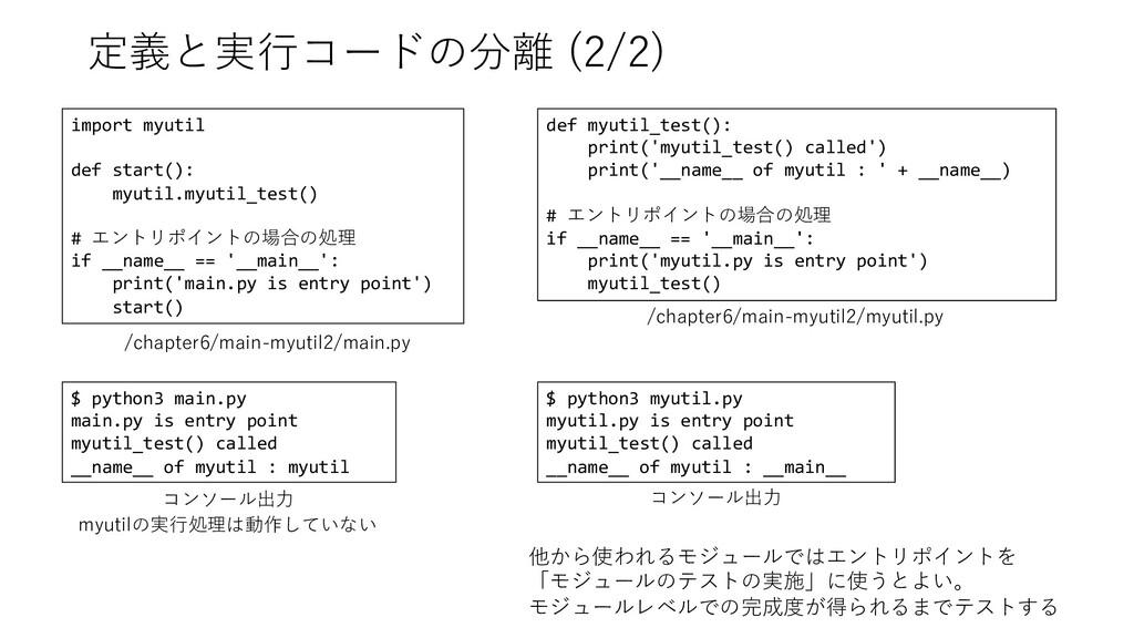 定義と実⾏コードの分離 (2/2) import myutil def start(): my...