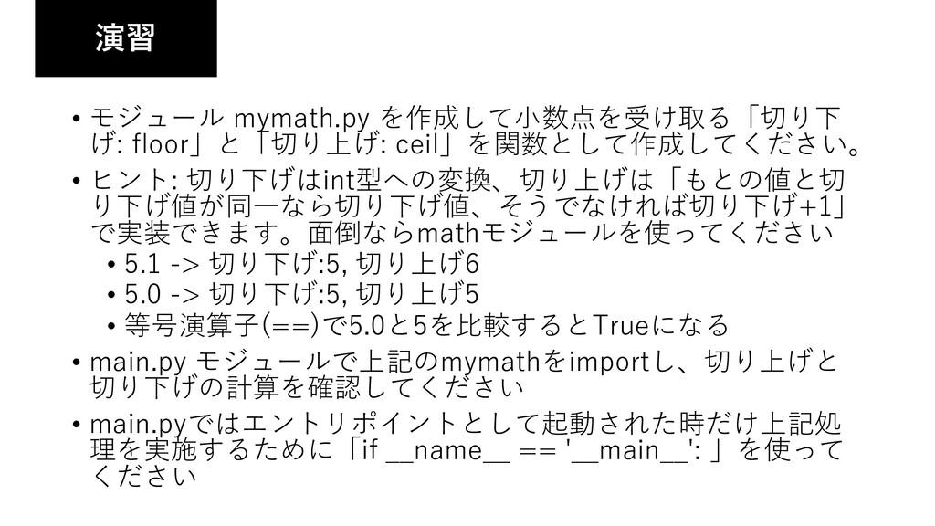 • モジュール mymath.py を作成して⼩数点を受け取る「切り下 げ: floor」と「...
