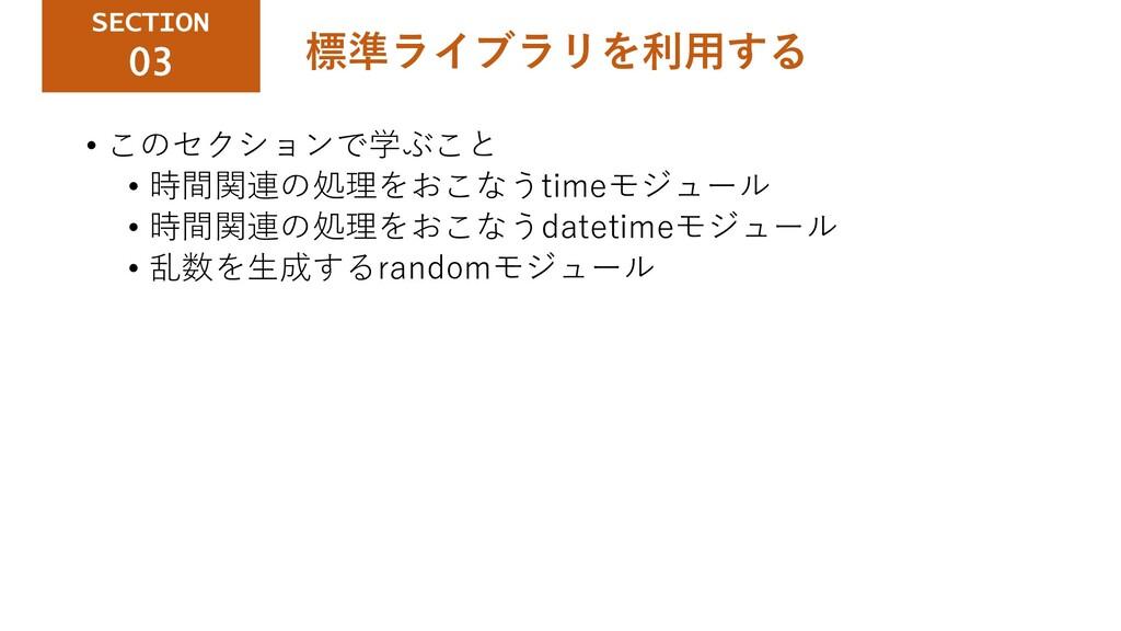 標準ライブラリを利⽤する • このセクションで学ぶこと • 時間関連の処理をおこなうtimeモ...