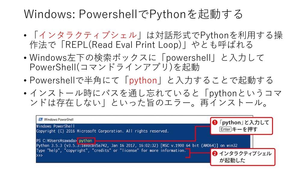 Windows: PowershellでPythonを起動する • 「インタラクティブシェル」...