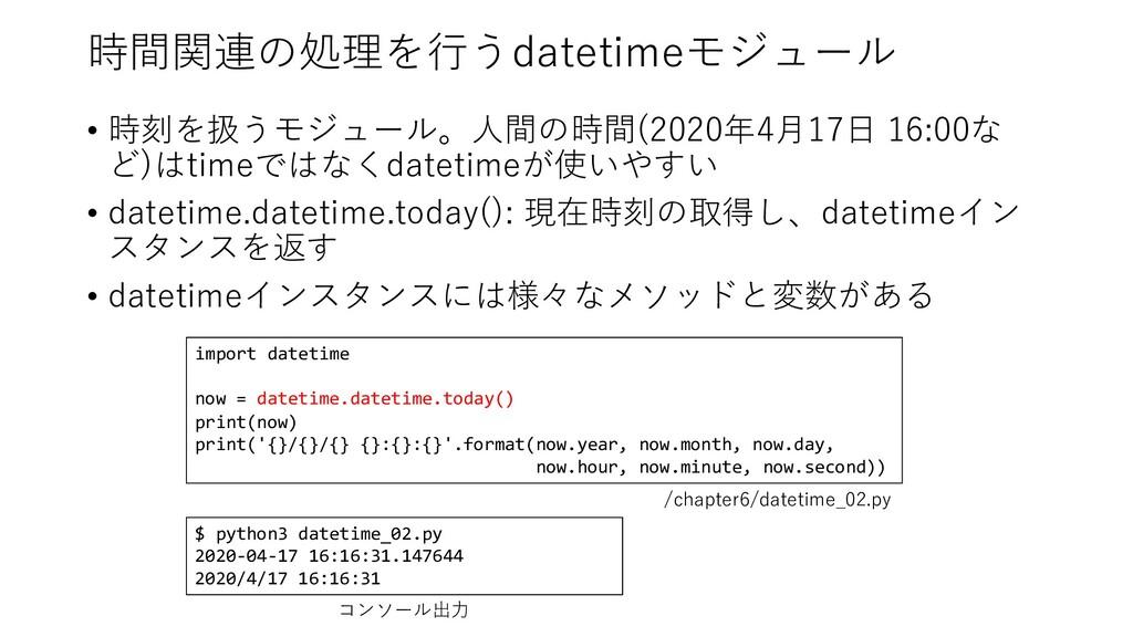 時間関連の処理を⾏うdatetimeモジュール • 時刻を扱うモジュール。⼈間の時間(2020...
