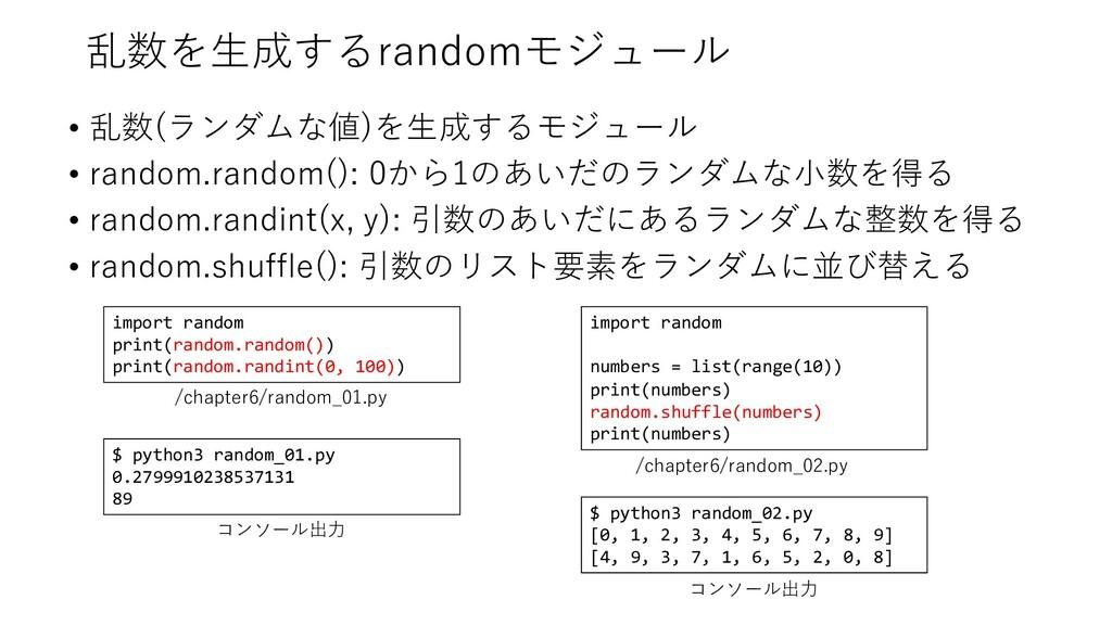 乱数を⽣成するrandomモジュール • 乱数(ランダムな値)を⽣成するモジュール • ran...