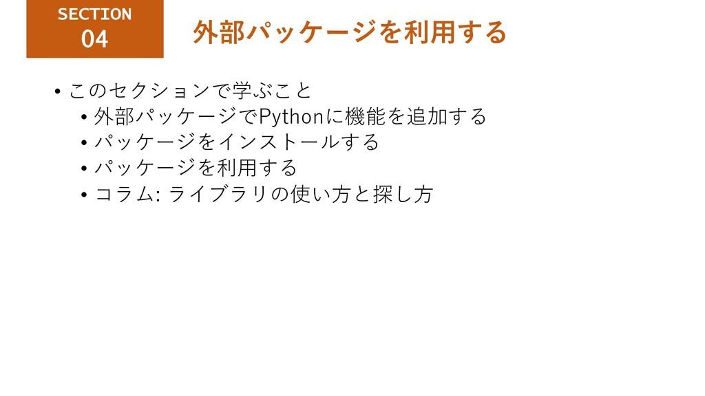 外部パッケージを利⽤する • このセクションで学ぶこと • 外部パッケージでPythonに機能...