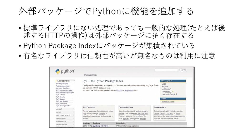 外部パッケージでPythonに機能を追加する • 標準ライブラリにない処理であっても⼀般的な処...