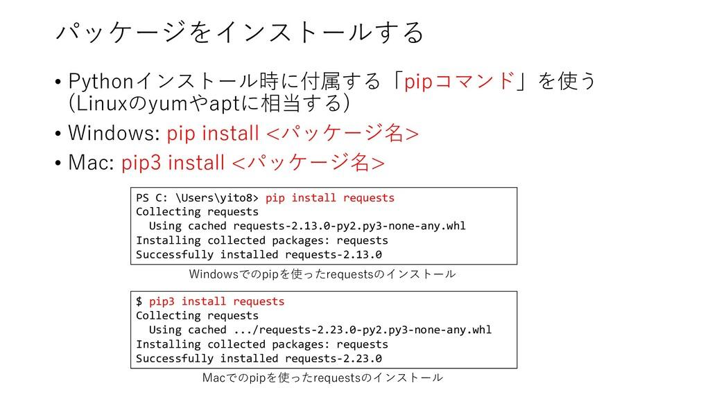 パッケージをインストールする • Pythonインストール時に付属する「pipコマンド」を使う...