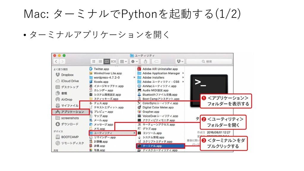 Mac: ターミナルでPythonを起動する(1/2) • ターミナルアプリケーションを開く