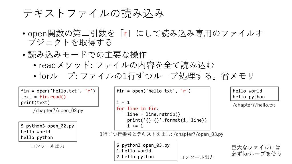テキストファイルの読み込み • open関数の第⼆引数を「r」にして読み込み専⽤のファイルオ ...