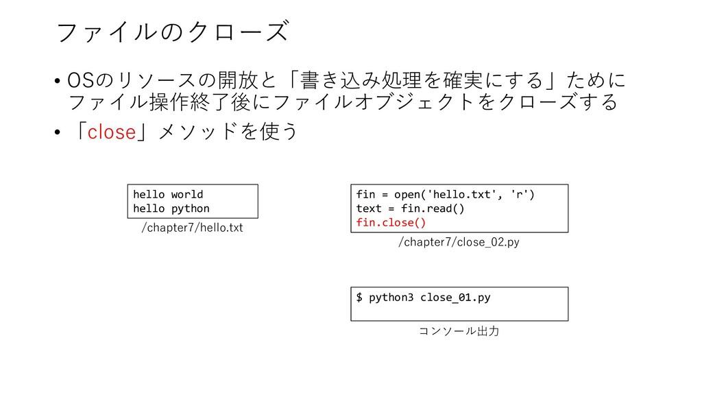 ファイルのクローズ • OSのリソースの開放と「書き込み処理を確実にする」ために ファイル操作...