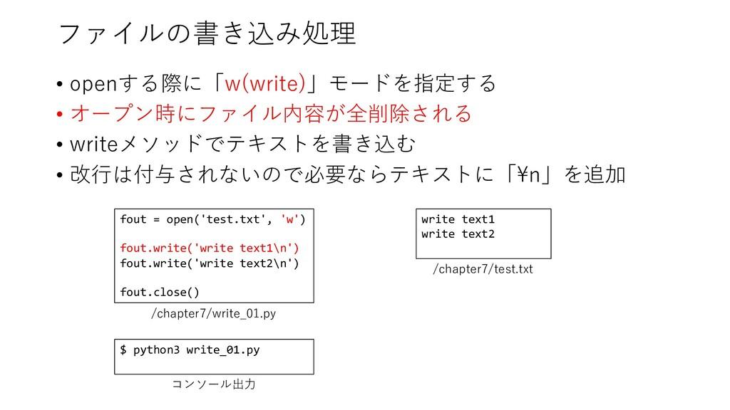 ファイルの書き込み処理 • openする際に「w(write)」モードを指定する • オープン...