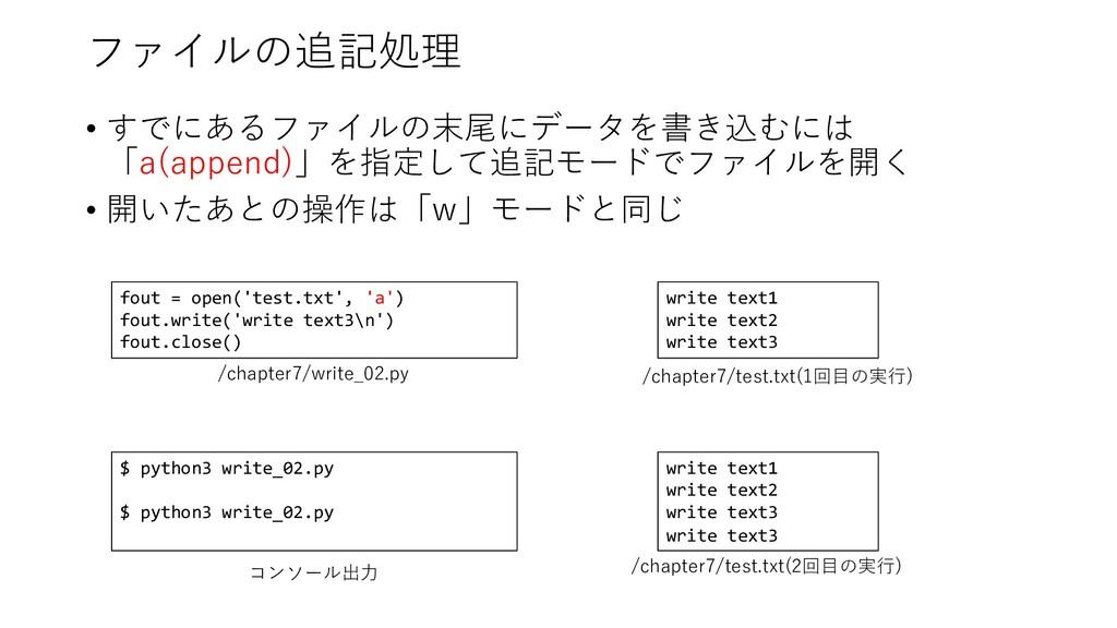 ファイルの追記処理 • すでにあるファイルの末尾にデータを書き込むには 「a(append)」...